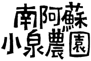koizumifarmLogo